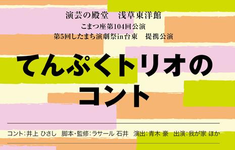 てんぷくトリオのコント(浅草東洋館)